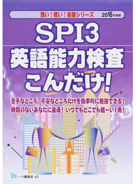 SPI3英語能力検査こんだけ! 2016年度版