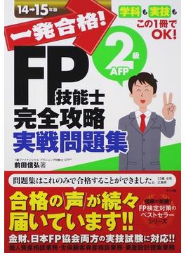 一発合格!FP技能士2級AFP完全攻略実戦問題集 14−15年版
