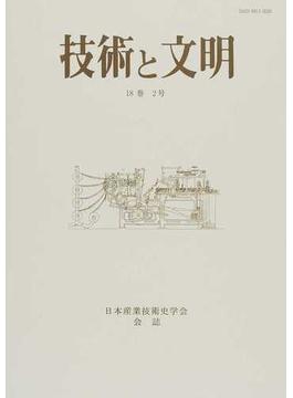 技術と文明 日本産業技術史学会会誌 18巻2号