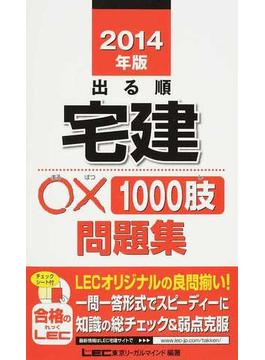 出る順宅建○×1000肢問題集 2014年版