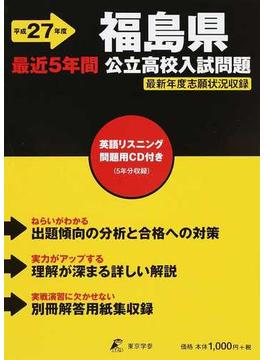 福島県公立高校入試問題 最近5年間 平成27年度