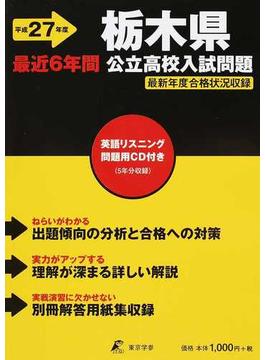 栃木県公立高校入試問題 最近6年間 平成27年度