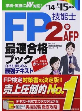FP技能士2級・AFP最速合格ブック '14→'15年版