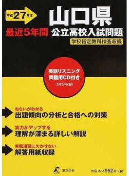山口県公立高校入試問題 最近5年間 平成27年度