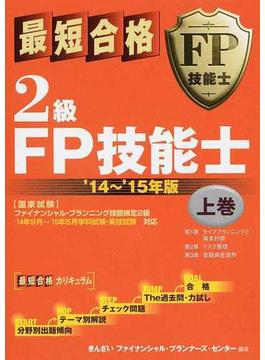 最短合格2級FP技能士 '14〜'15年版上巻