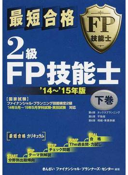 最短合格2級FP技能士 '14〜'15年版下巻