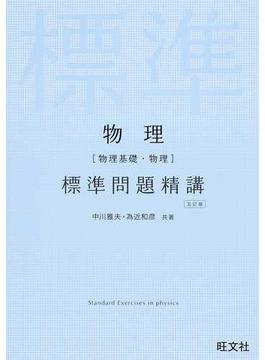 物理〈物理基礎・物理〉標準問題精講 5訂版