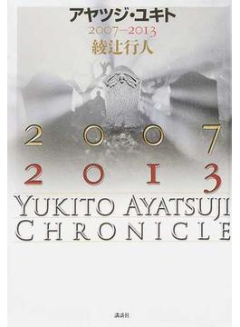 アヤツジ・ユキト 2007−2013