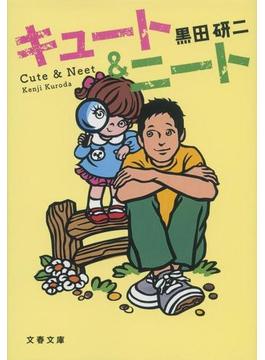 キュート&ニート(文春文庫)