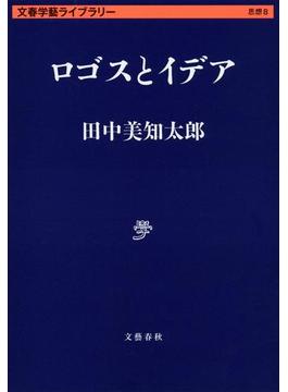 ロゴスとイデア(文春学藝ライブラリー)