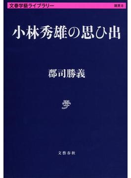 小林秀雄の思ひ出(文春学藝ライブラリー)