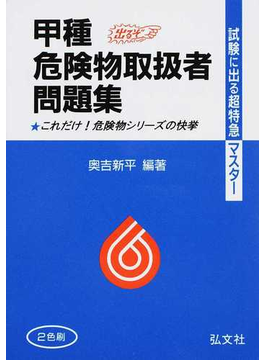 甲種危険物取扱者問題集 試験に出る超特急マスター 第19版