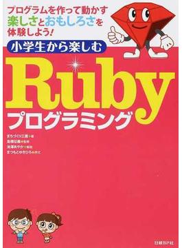 小学生から楽しむRubyプログラミング プログラムを作って動かす楽しさとおもしろさを体験しよう!