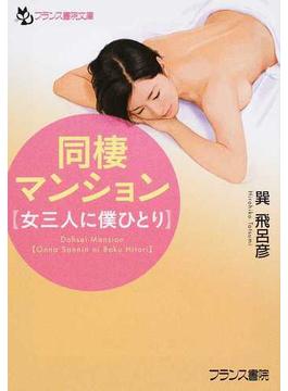 同棲マンション 女三人に僕ひとり(フランス書院文庫)