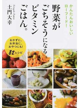野菜がごちそうになるビタミンごはん。 かんたんおいしいローフード! おかずに、お弁当に、おやつにも!82レシピ(王様文庫)