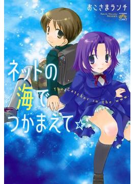 ネットの海でつかまえて☆(4コマKINGSぱれっとコミックス)