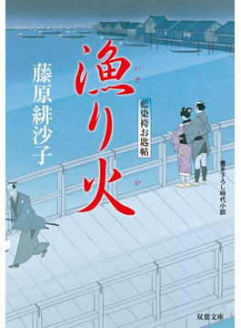 藍染袴お匙帖 : 5 漁り火の電子...