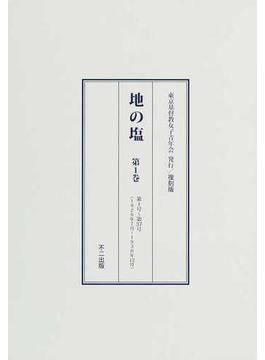 地の塩 復刻版 第1巻 第1号〜第37号(1926年7月〜1930年12月)