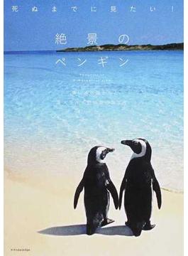 死ぬまでに見たい!絶景のペンギン 青い氷の国からエメラルド色の南の島まで
