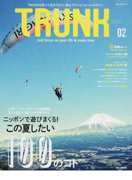 TRUNK TRUNKを持って出かけよう!旅&アクションエールマガジン 02(2014SUMMER) この夏したい100のコト(NEKO MOOK)