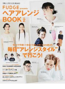 FUDGE presentsヘアアレンジBOOK vol.2 可愛いヘアのつくり方、教えます!
