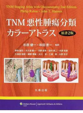 TNM悪性腫瘍分類カラーアトラス