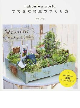 すてきな箱庭のつくり方 hakoniwa world