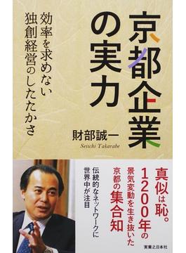 京都企業の実力 効率を求めない独創経営のしたたかさ