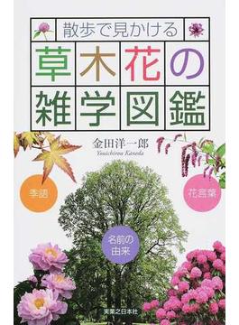 散歩で見かける草木花の雑学図鑑 季語 花言葉 名前の由来