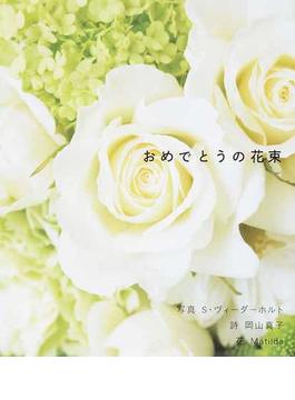 おめでとうの花束