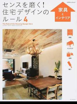 センスを磨く!住宅デザインのルール 4 家具とインテリア(エクスナレッジムック)