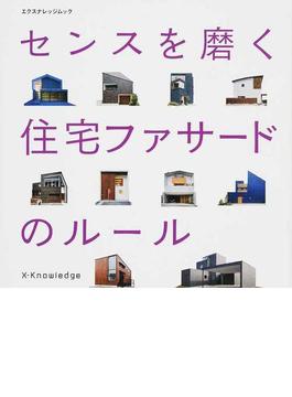 センスを磨く住宅ファサードのルール(エクスナレッジムック)