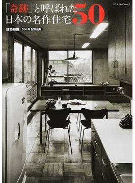 「奇跡」と呼ばれた日本の名作住宅50 建築知識700号記念出版(エクスナレッジムック)