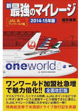 新最強のマイレージ 2014−15年版JAL&ワンワールド編