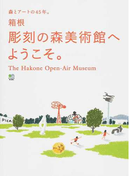 箱根彫刻の森美術館へようこそ。 森とアートの45年。