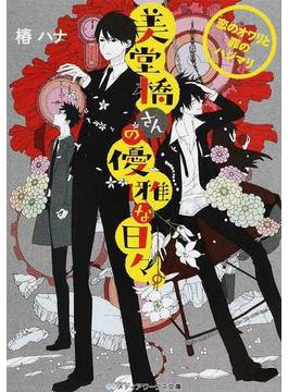 美堂橋さんの優雅な日々。 3 恋のオワリと罪のハジマリ(メディアワークス文庫)