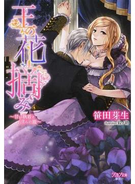 王の花摘み 甘い執着と淫らの籠(シフォン文庫)