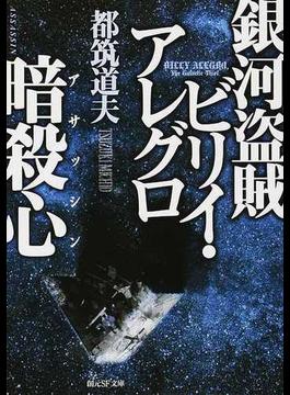 銀河盗賊ビリイ・アレグロ 暗殺心(創元SF文庫)