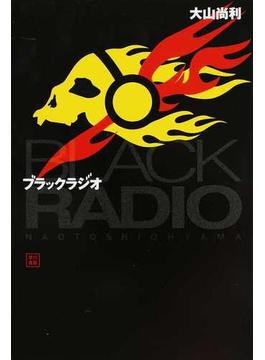 ブラックラジオ(ハヤカワ文庫 JA)