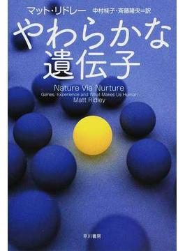 やわらかな遺伝子(ハヤカワ文庫 NF)