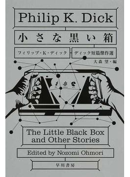 小さな黒い箱(ハヤカワ文庫 SF)