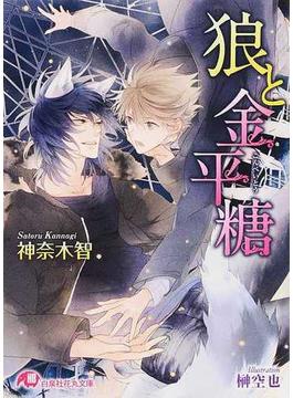 狼と金平糖(白泉社花丸文庫)