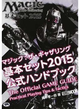 マジック:ザ・ギャザリング基本セット2015公式ハンドブック(ホビージャパンMOOK)