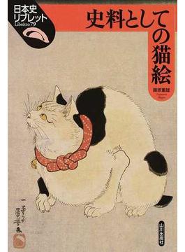 史料としての猫絵