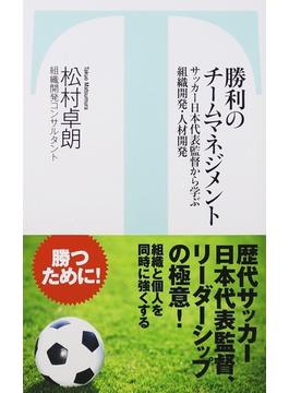 勝利のチームマネジメント サッカー日本代表監督から学ぶ組織開発・人材開発(竹書房新書)