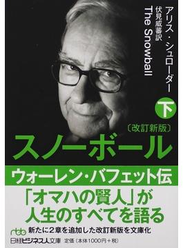 スノーボール ウォーレン・バフェット伝 改訂新版 下(日経ビジネス人文庫)