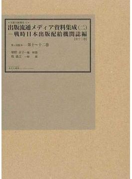 出版流通メディア資料集成 復刻 2第10巻 戦時日本出版配給機関誌編 第10巻 『新刊弘報』(1944年1月1日〜4月11日)