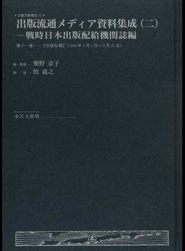 出版流通メディア資料集成 復刻 2第11巻 戦時日本出版配給機関誌編 第11巻 『出版弘報』(1944年5月1日〜9月21日)