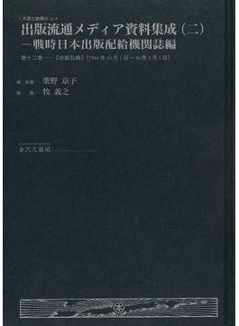 出版流通メディア資料集成 復刻 2第12巻 戦時日本出版配給機関誌編 第12巻 『出版弘報』(1944年10月1日〜46年5月1日)