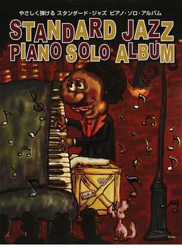 やさしく弾けるスタンダード・ジャズ ピアノ・ソロ・アルバム 2014